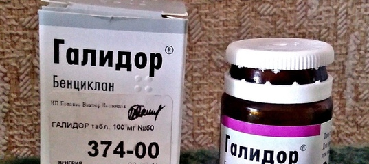 """Отзывы: """"галидор"""". инструкция по применению, противопоказания препарата """"галидор"""""""