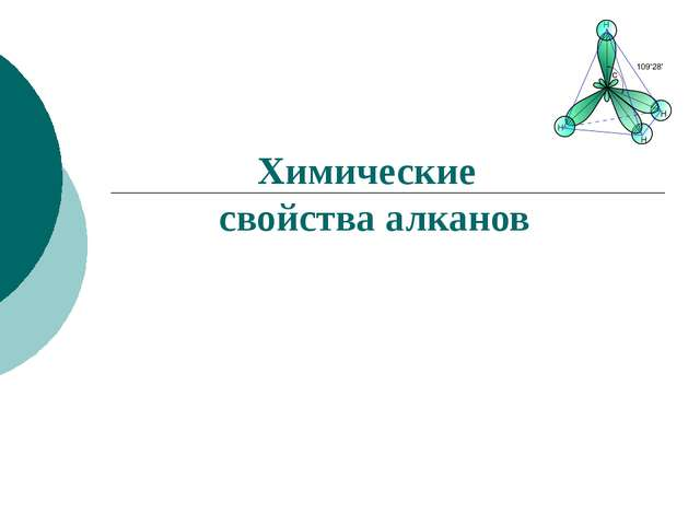 Строение, изомерия и номенклатура циклоалканов | chemege.ru