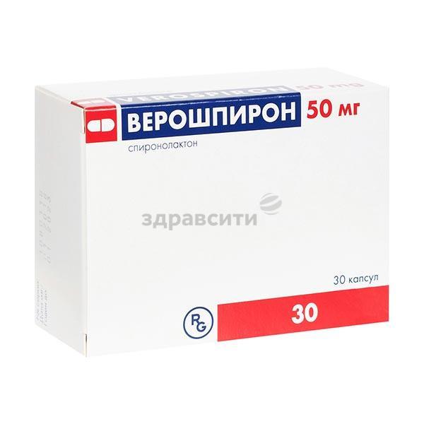 Верошпирон 25 \ 50 мг – инструкция к препарату, цена, аналоги и отзывы о применении