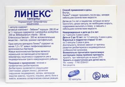 Аналоги линекса: 10 препаратов дешевле и лучше в информативной таблице с ценами и характеристиками