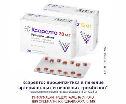 Гепарин – раствор