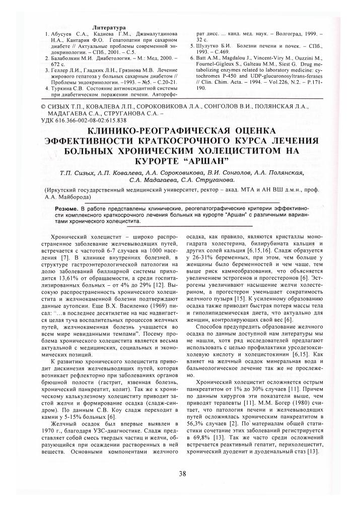 Умеренный хронический холецистит