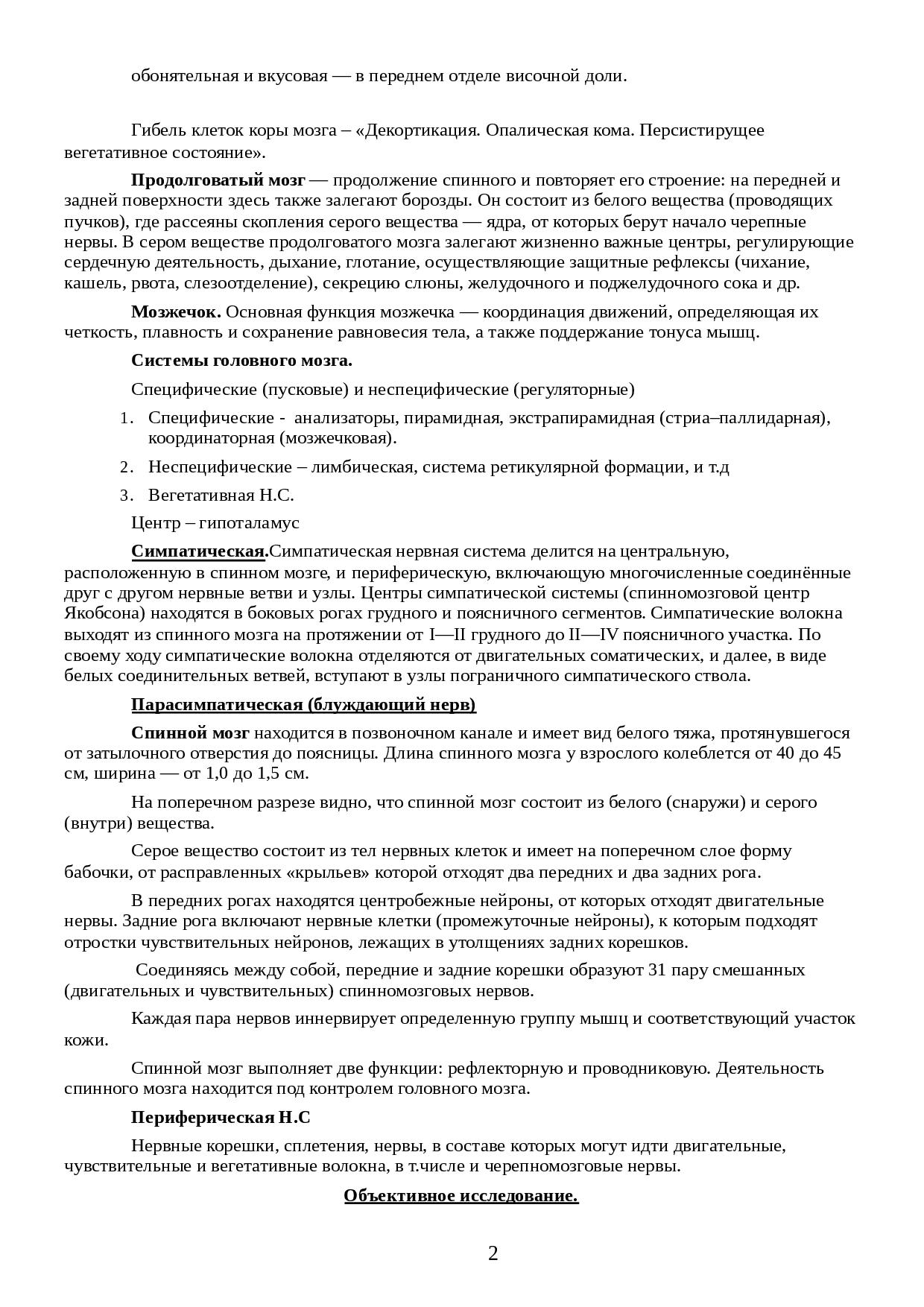 Характерные особенности проявления адиадохокинеза