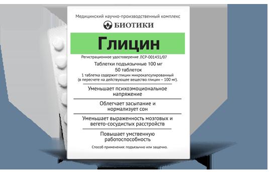 Глицин: инструкция по применению, для чего он нужен, цена в аптеке, отзывы, состав, побочные эффекты