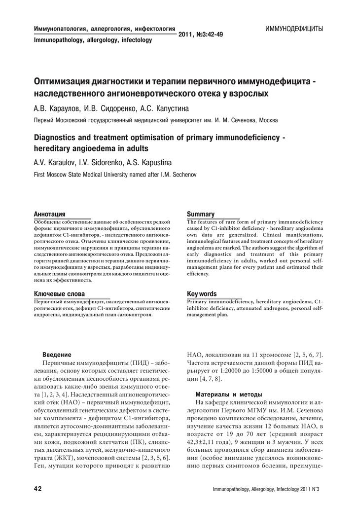 Лечение отека квинке: симптомы и причины, фото болезни