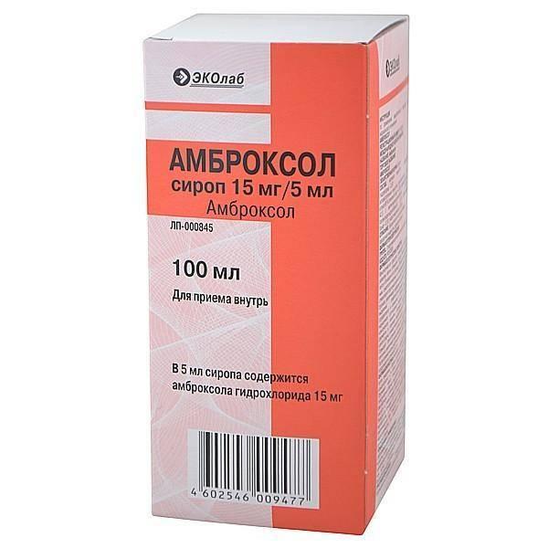 Лазолван или бромгексин, что лучше?