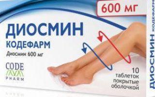 Диосмин: инструкция по применению и для чего он нужен, цена, отзывы, аналоги