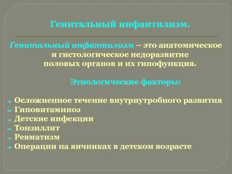 Недоразвитие половых органов (инфантилизм). генитальный или половой инфантилизм: признаки, лечение