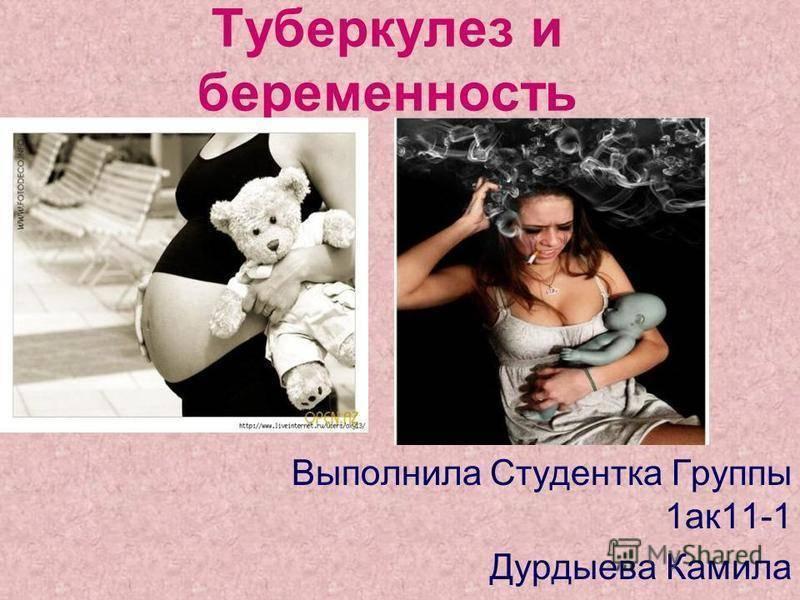 Беременность при туберкулёзе: лечение и последствия для ребёнка