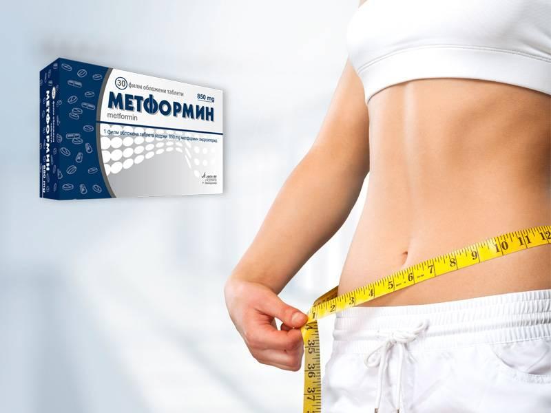 Метформин для похудения (отзывы врачей и похудевших, инструкция, как принимать)
