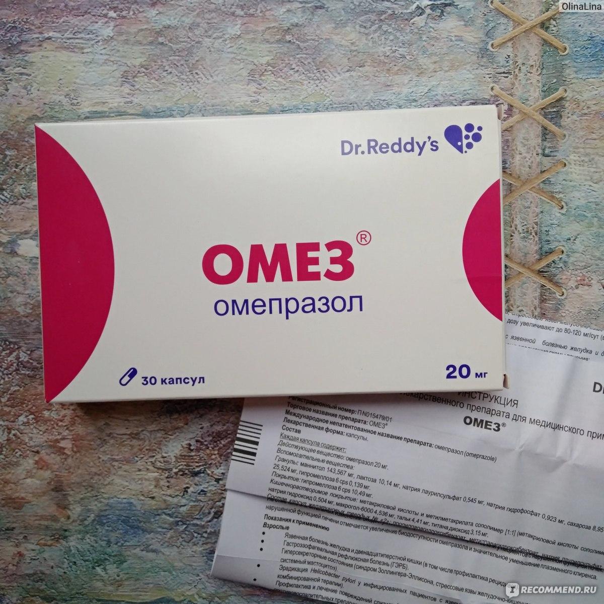 Омез 10 мг