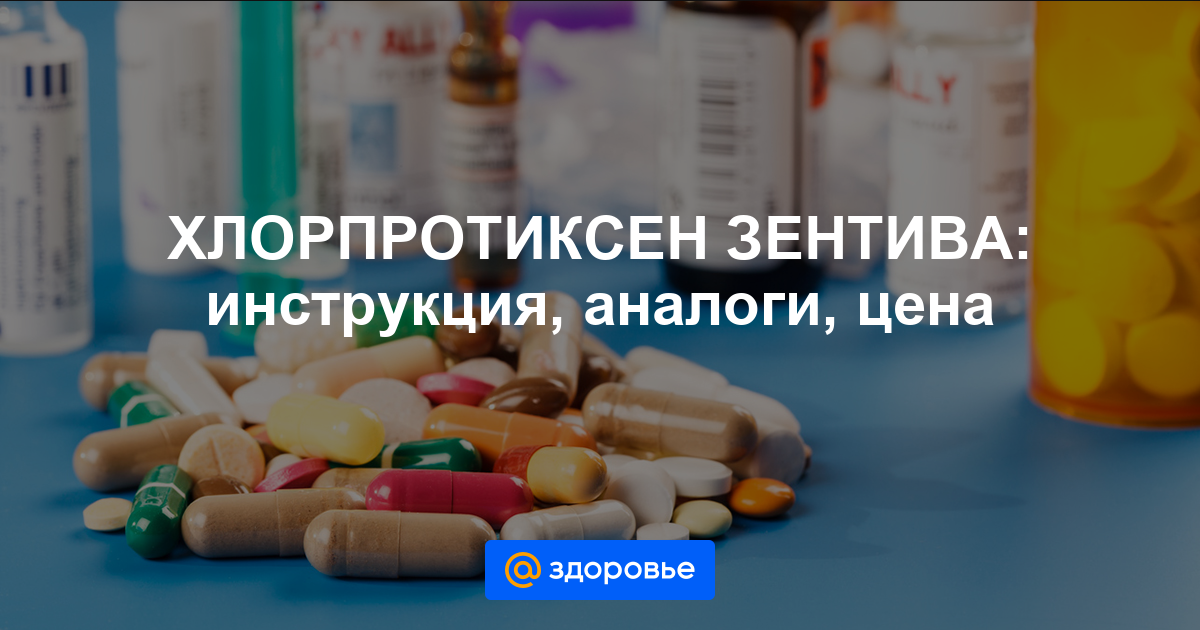 Хлорпротиксен зентива таблетки