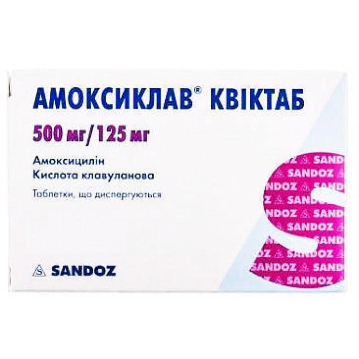 Амоксиклав таблетки