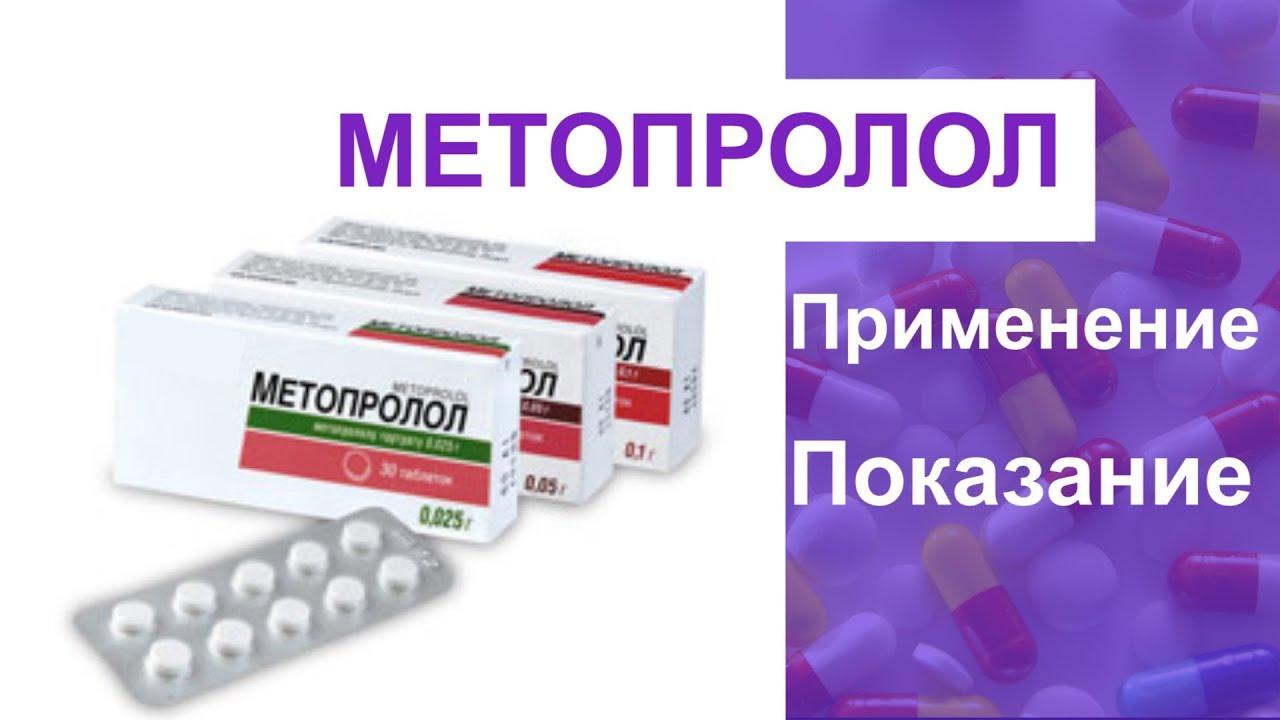 Медокардил