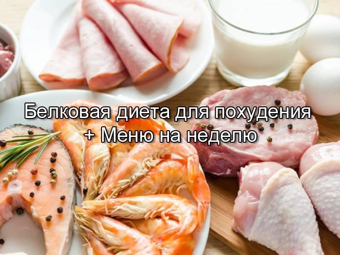 Высокобелковая диета меню