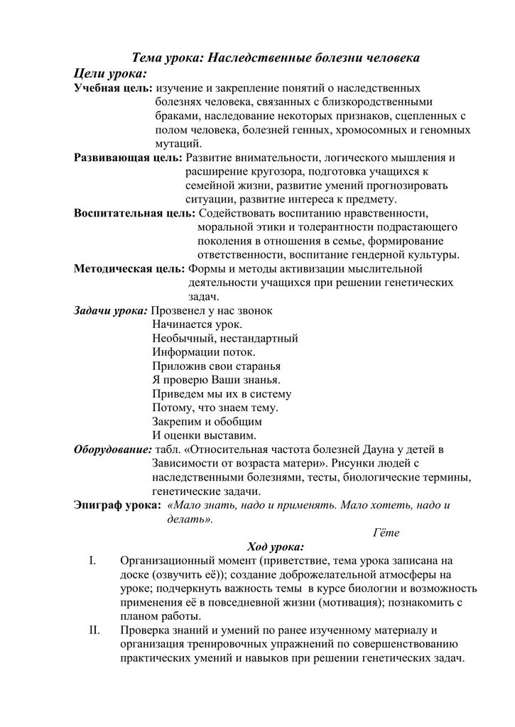 Генетические исследования при сердечно-сосудистых заболеваниях в москве: доступные цены, опытные врачи.