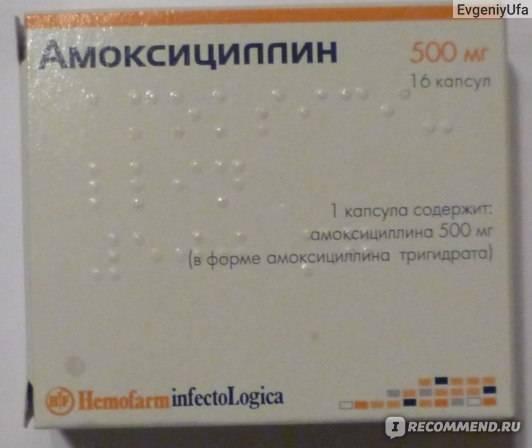 Амоксициллин уколы: инструкция по применению