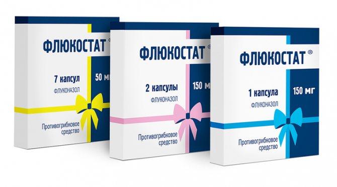 Флюкостат (таблетки, капсулы 150 мг.) — инструкция по применению