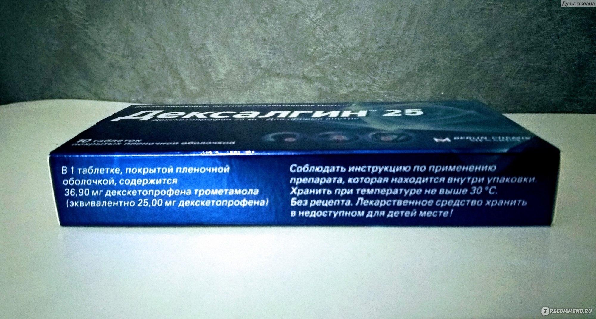 Уколы и таблетки 25 мг дексалгин: инструкция, цена и отзывы