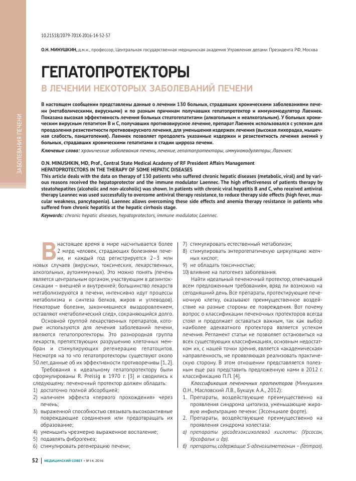 Гепатопротекторы: что такое гепатопротекторное средство