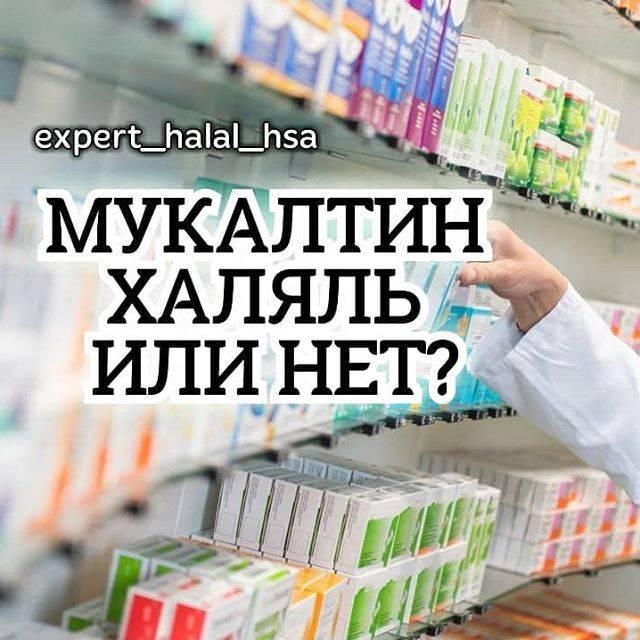 Что лучше: «мукалтин» или «бромгексин»? – meds.is