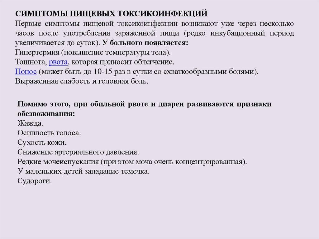 Пищевые токсикоинфекции  - симптомы болезни, профилактика и лечение пищевых токсикоинфекций , причины заболевания и его диагностика на eurolab