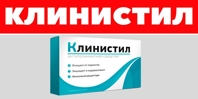 «клинистил» аналоги препарата