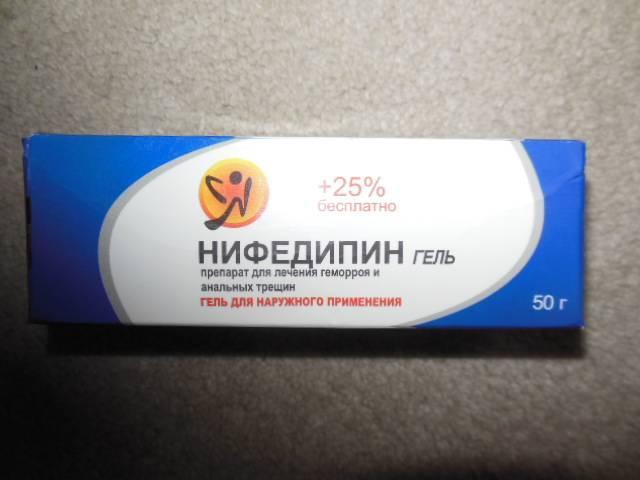 Гель нифедипин при геморрое: инструкция по применению