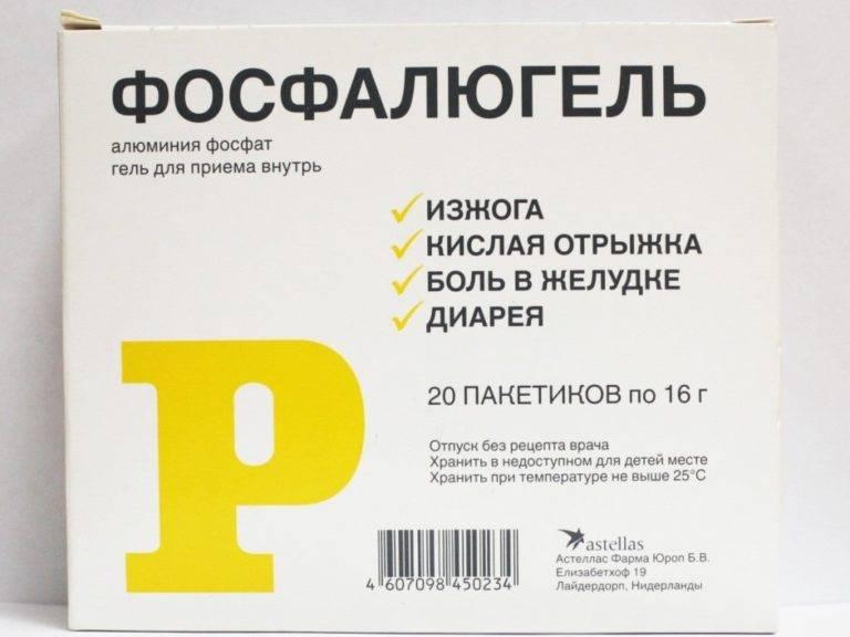Фосфалюгель: инструкция по применению, аналоги, цена, отзывы