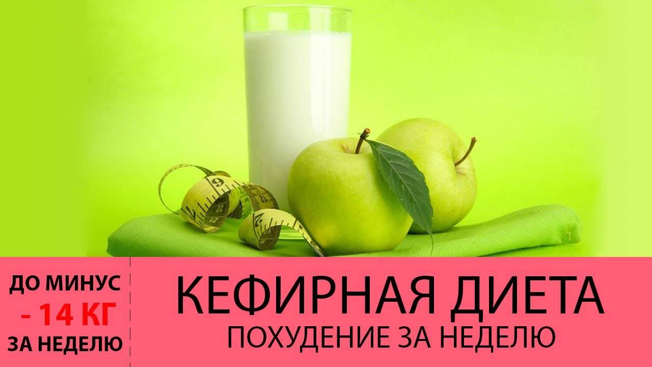 Кефирно-яблочная диета как эффективный способ похудения