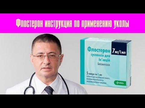 Целестон (celestone) — инструкция по применению таблеток и уколов