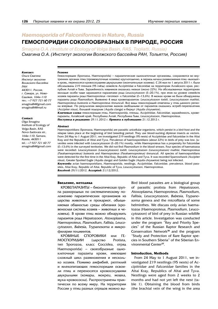 Гемоспоридии