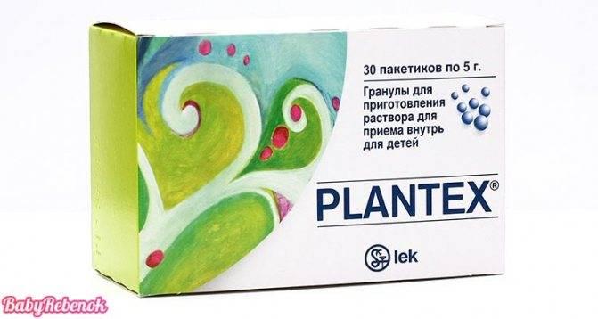 Плантекс - запись пользователя lena (lelu23) в сообществе грудное вскармливание в категории колики - babyblog.ru