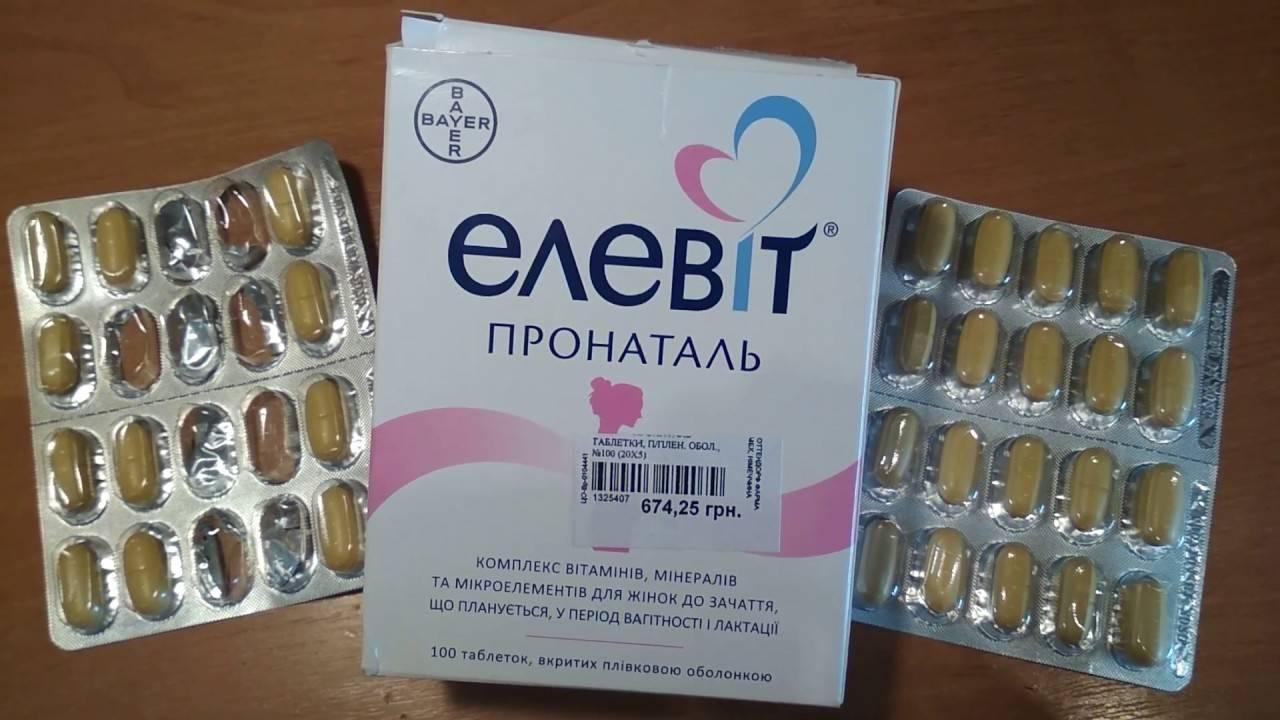 Аннотация витаминно-минерального комплекса элевит пронаталь
