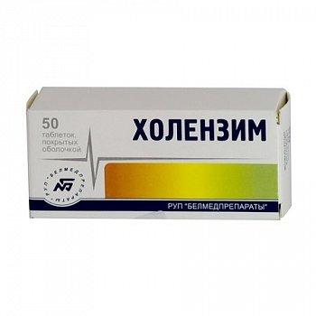 Холензим таблетки инструкция по применению