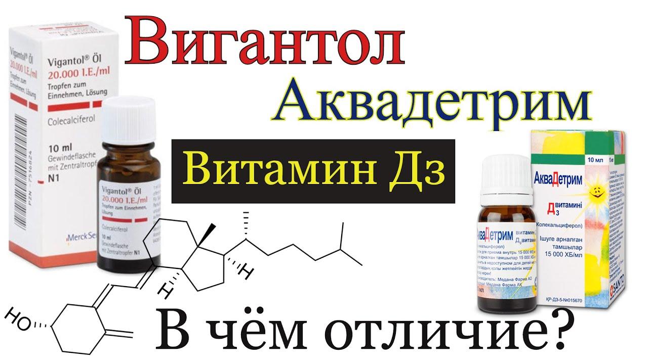 Как принимать витаминный препарат аквадетрим