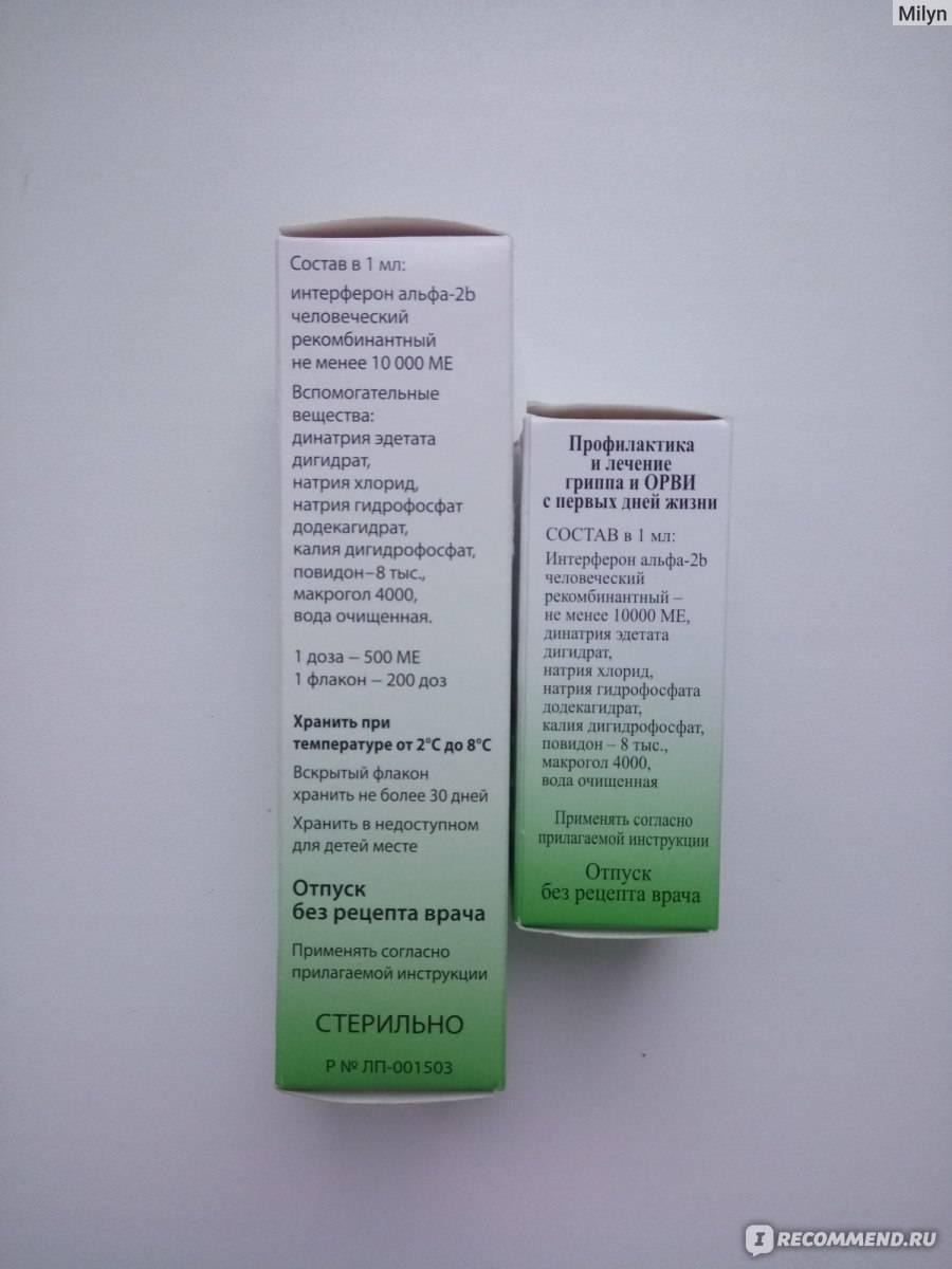 Гриппферон при беременности: быстрое избавление от простуды и гриппа