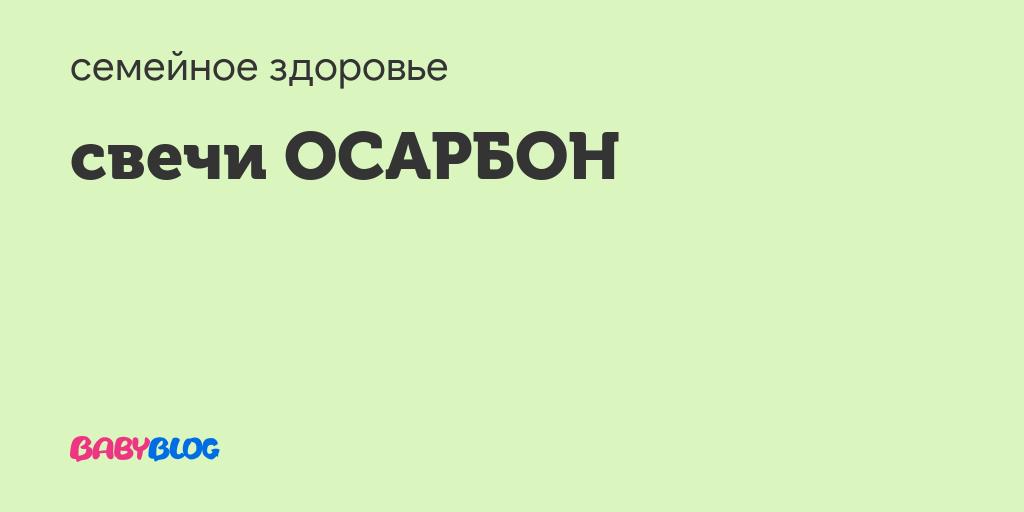 Осарбон – инструкция по применению, показания, дозы, отзывы
