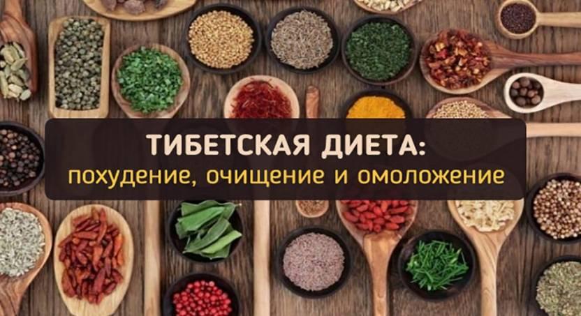 Тибетская диета для похудения. польза, правила и вред тибетской диеты. женский сайт inmoment.ru