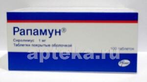 Рапамицин: инструкция по применению. отзывы о рапамицине