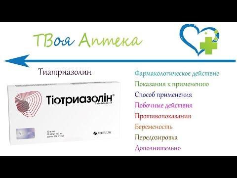 Аналоги таблеток тиотриазолин