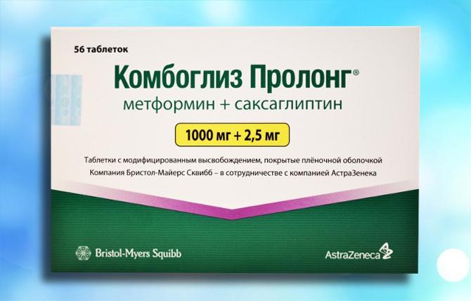 Препарат: комбоглиз пролонг в аптеках москвы