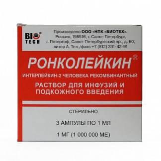 Ронколейкин