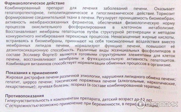 Урсодекс