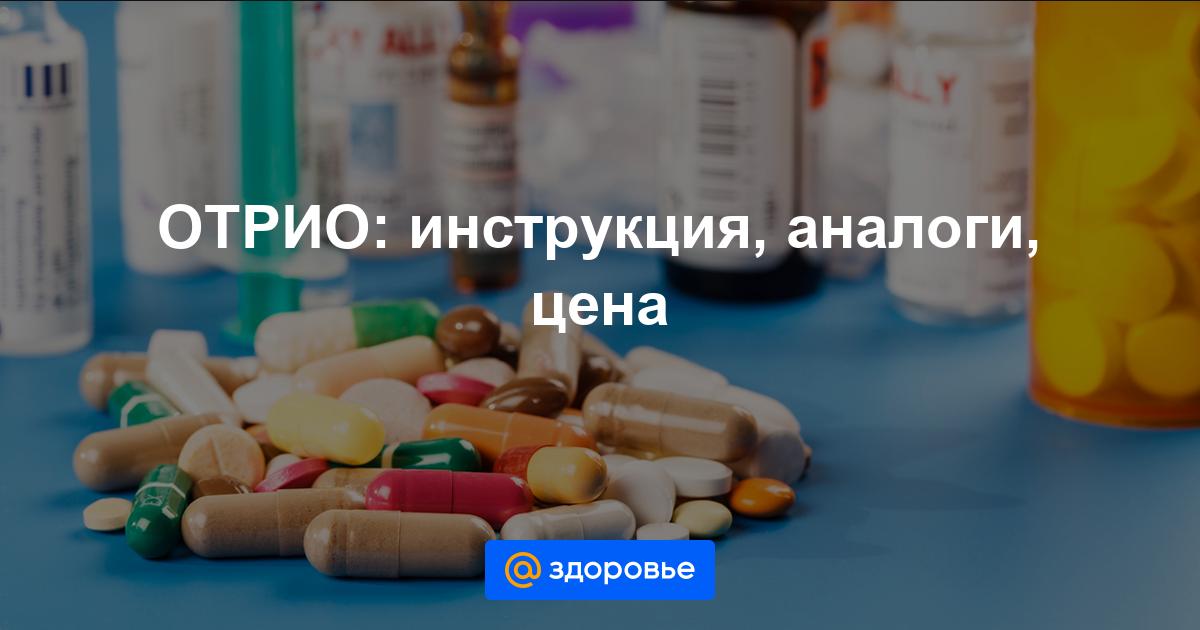 """""""эзетрол"""": отзывы о препарате, инструкция, состав и аналоги"""