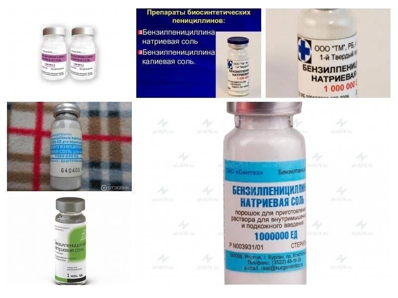 Бензилпенициллина натриевая соль – инструкция по применению, цена