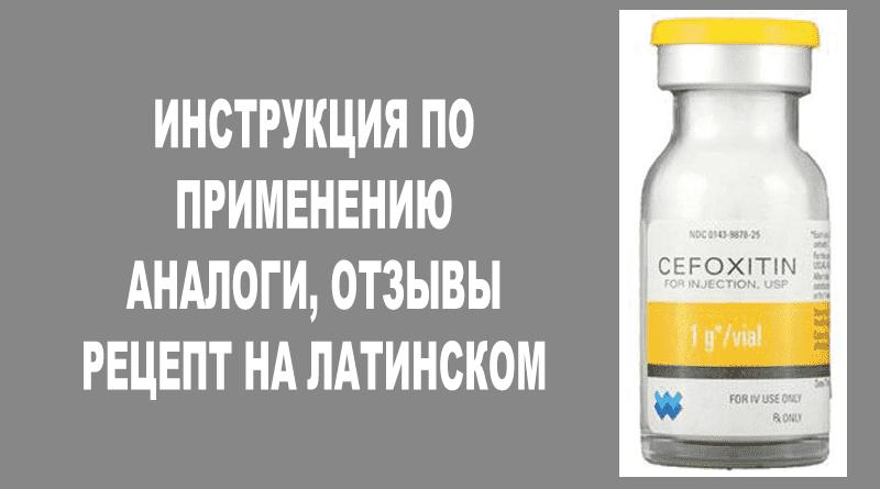 Таблетки и уколы кеторолака: инструкция по применению, цена, от чего препарат