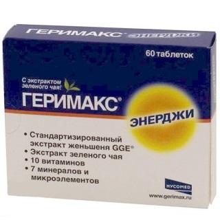 Геримакс