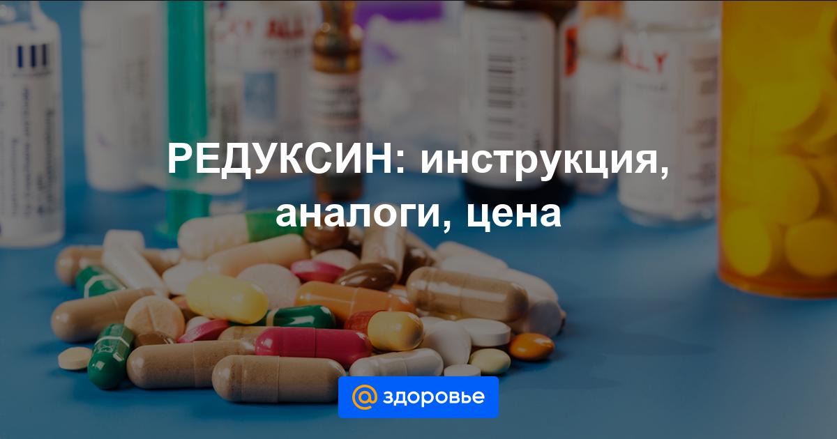 Редуксин: инструкция по применению, аналоги препарата