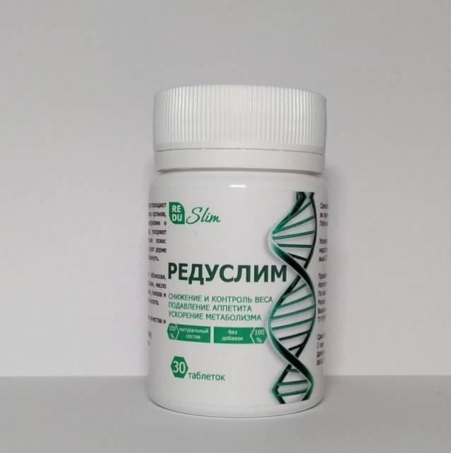 Редуксин лайт усиленная формула